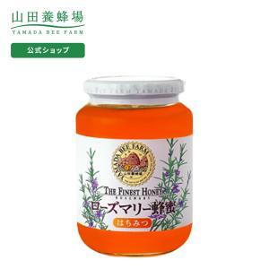 【山田養蜂場】ローズマリー蜂蜜(スペイン産) 1kgビン入