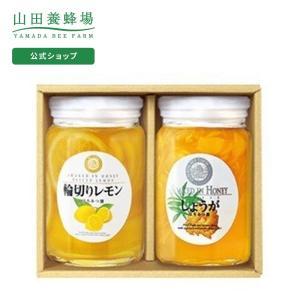 【6月29日23:59まで早割価格】【山田養蜂場】【季節限定】レモンとしょうがのセット(1セット)