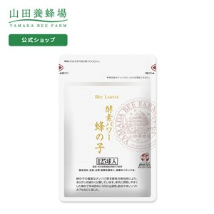 山田養蜂場 送料無料 酵素パワー 蜂の子 袋入 125球入 健康食品 サプリ
