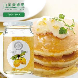 山田養蜂場 レモンはちみつ漬 450g入 はちみつ ギフト|山田養蜂場 PayPayモール店