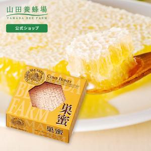 【山田養蜂場】 巣蜜 340g /はちみつ /ギフト...
