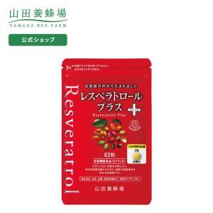 山田養蜂場 送料無料 レスベラトロール プラス 62粒袋入 健康食品 サプリ