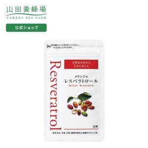 山田養蜂場 メリンジョレスベラトロール 31粒袋入 健康食品 サプリ