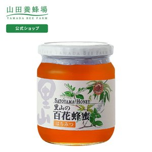 里山の百花蜂蜜【国産】 550gビン入