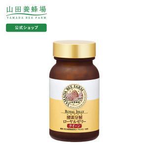 山田養蜂場 送料無料 酵素分解ローヤルゼリー クイーン 250粒入 ローヤルゼリー 健康食品 サプリ