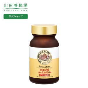【山田養蜂場】【送料無料】酵素分解ローヤルゼリー ソフト30...