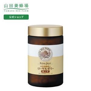 山田養蜂場 送料無料 酵素分解ローヤルゼリー キング 500粒入 ローヤルゼリー 健康食品 サプリ