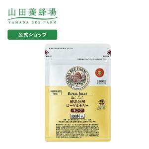 【山田養蜂場】【送料無料】酵素分解ローヤルゼリー キング 袋...