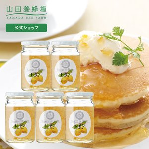 山田養蜂場 レモンはちみつ漬 450g×5 はちみつ ギフト|山田養蜂場 PayPayモール店