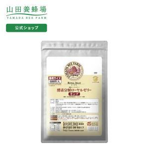 山田養蜂場 送料無料 酵素分解ローヤルゼリー キング 得用600粒 ローヤルゼリー 健康食品 サプリ