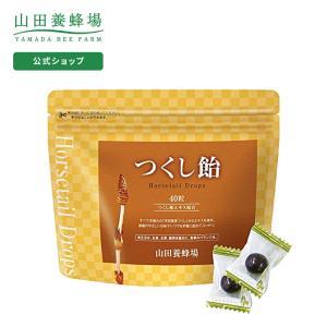 山田養蜂場 つくし飴  40粒/袋入 健康食品 サプリ