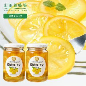 山田養蜂場 輪切りレモンはちみつ漬 <420g×2本> 山田養蜂場 PayPayモール店
