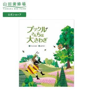 【山田養蜂場】【絵本】 プックルさんちは 大さわぎ