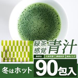 お徳用 春摘み青汁90包 約3ヶ月分 30包×3箱セット 1億7,000万杯突破!お子様にも美味しい、飲みやすいと好評。