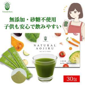 春摘み 青汁30包 約1ヶ月分 1億7,000万杯突破!お子様にも美味しい、飲みやすいと好評。1日の野菜不足と食物繊維たっぷりでダイエッターを応援