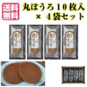 丸ぼうろ10個入×4袋セット|yamadarouho