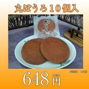 丸ぼうろ10個入×40袋セット 九州銘菓 和菓子 スイーツ マルボーロ|yamadarouho