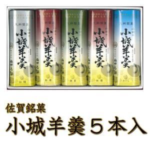 羊羹 ようかん 小城羊羹  5本入 ※柔らかいタイプ 抹茶 小倉 紅練(こしあん) 白練 セット|yamadarouho