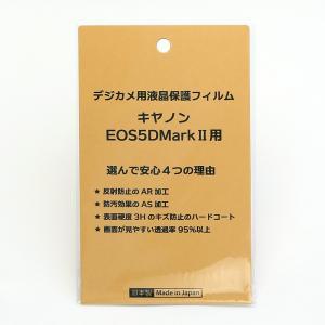 日本製 デジタルカメラ 液晶保護フィルム キヤノンEOS 5D MarkII用 反射防止 防汚 高硬...