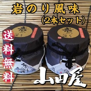 岩のり佃煮(2本セット) 送料無料 珍味 酒の肴 良質 岩のり 佃煮 伊豆 山田屋