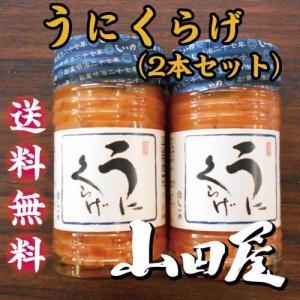 うにくらげ(2本セット)送料無料 珍味 酒の肴 うに くらげ  伊豆 山田屋