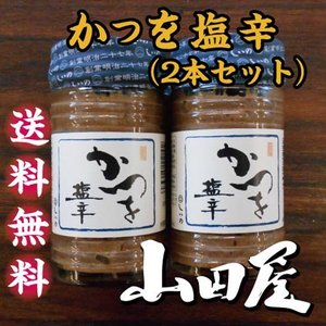 かつお塩辛(2本セット)送料無料 珍味 酒の肴 塩辛 鰹 カツオ うす塩 伊豆 山田屋