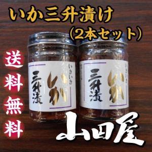 いか三升漬け(2本セット)送料無料 珍味 酒の肴 いか イカ 三升漬け 伊豆 山田屋