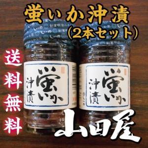 蛍いか沖漬け(2本セット)送料無料 珍味 酒の肴 ホタルイカ 沖漬 伊豆 山田屋