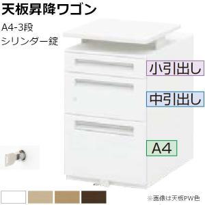 STワゴン 天板昇降ワゴン A4-3段 STT-A4-3-SK シリンダー錠 5-118-101x UCHIDA|yamafuji-2005