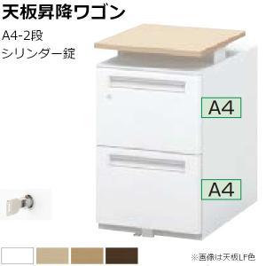 STワゴン 天板昇降ワゴン A4-2段 STT-A4-2-SK シリンダー錠 5-118-111x UCHIDA|yamafuji-2005