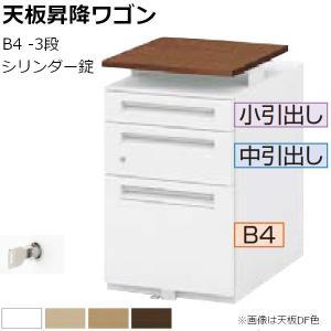 STワゴン 天板昇降ワゴン B4-3段 STT-B4-3-SK シリンダー錠 5-118-121x UCHIDA|yamafuji-2005
