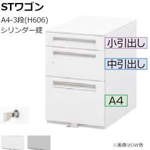 STワゴン スタンダードワゴン A4-3段 H606mm ST-A4-3-606SK シリンダー錠 5-118-50xx UCHIDA|yamafuji-2005