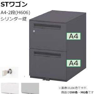 STワゴン スタンダードワゴン A4-2段 H606mm ST-A4-2-606ST シリンダー錠 5-118-51xx UCHIDA|yamafuji-2005