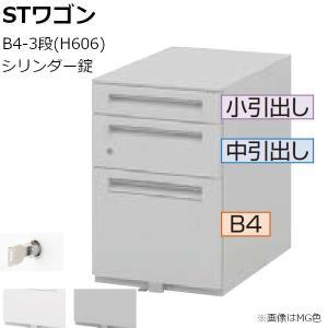 STワゴン スタンダードワゴン B4-3段 H606mm ST-B4-3-606SK シリンダー錠 5-118-52xx UCHIDA|yamafuji-2005