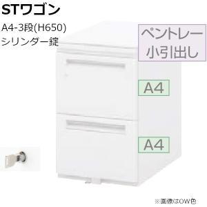 STワゴン スタンダードワゴン A4-3段 H650mm ST-A4-3-650SK シリンダー錠 5-118-5310 UCHIDA|yamafuji-2005