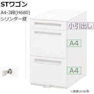 STワゴン スタンダードワゴン A4-3段 H680mm ST-A4-3-680SK OW シリンダー錠 5-118-5410 UCHIDA|yamafuji-2005