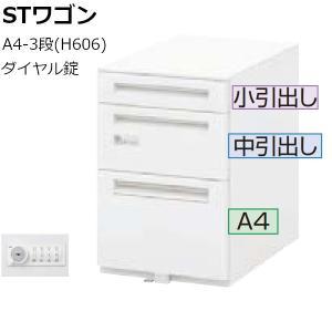 STワゴン スタンダードワゴン A4-3段 H606mm ST-A4-3-606DN OW ダイヤル錠 5-118-5010 UCHIDA|yamafuji-2005