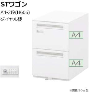 STワゴン スタンダードワゴン A4-2段 H606mm ST-A4-2-606ST OW ダイヤル錠 5-118-5610 UCHIDA|yamafuji-2005