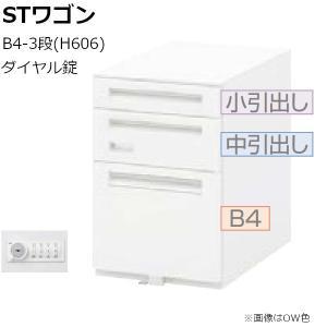 STワゴン スタンダードワゴン B4-3段 H606mm ST-B4-3-606DN OW ダイヤル錠 5-118-5710 UCHIDA|yamafuji-2005