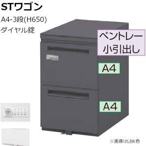 STワゴン スタンダードワゴン A4-3段 H650mm ST-A4-3-650DN ダイヤル錠 5-118-5810 UCHIDA|yamafuji-2005