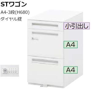 STワゴン スタンダードワゴン A4-3段 H680mm ST-A4-3-680DN OW ダイヤル錠 5-118-5910 UCHIDA|yamafuji-2005