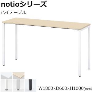 ミーティングテーブルnotio 内田洋行 NTO-1860ハイ AJ 幅180×奥行60×高さ100cm ハイテーブル アジャスタータイプ 6-16x-x01x UCHIDA yamafuji-2005