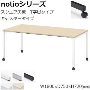 ミーティングテーブルnotio 内田洋行 NTO-1875T CS 幅180×奥行75×高さ72cm スクエア天板 T字脚タイプ キャスタータイプ 6-16x-x25x UCHIDA yamafuji-2005