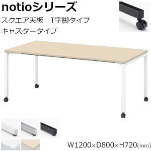 ミーティングテーブルnotio 内田洋行 NTO-1280T CS 幅120×奥行80×高さ72cm スクエア天板 T字脚タイプ キャスタータイプ 6-16x-x26x UCHIDA yamafuji-2005