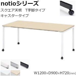 ミーティングテーブルnotio 内田洋行 NTO-1290T CS 幅120×奥行90×高さ72cm スクエア天板 T字脚タイプ キャスタータイプ 6-16x-x31x UCHIDA yamafuji-2005