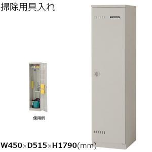 掃除用具入れ コンパクトリ ナイキ 幅45cm×奥行51.5cm×高さ179cm CP2N-xx NAIKI yamafuji-2005