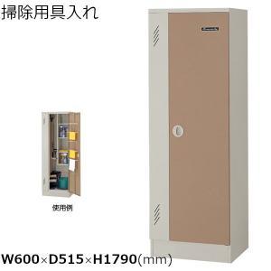 掃除用具入れ コンパクトリ ナイキ 幅60cm×奥行51.5cm×高さ179cm CP3N-xx NAIKI yamafuji-2005
