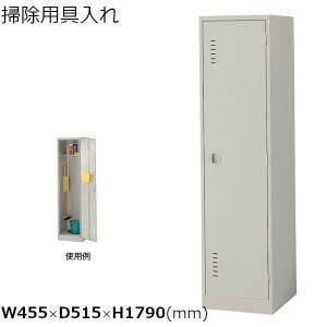 掃除用具入れ コンパクトリ ナイキ 幅45.5cm×奥行51.5cm×高さ179cm CP4N-xx NAIKI yamafuji-2005