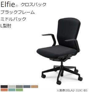 Elfie エルフィ ELA2-310C-BS(A) 内田洋行 ブラックフレーム クロスバック ミドルバック L型肘 5-354-x1xx UCHIDA|yamafuji-2005