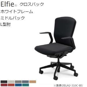 Elfie エルフィ ELA2-310C-WS(A) 内田洋行 ホワイトフレーム クロスバック ミドルバック L型肘 5-354-x1xx UCHIDA|yamafuji-2005